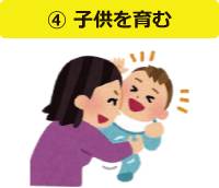 子供を育む