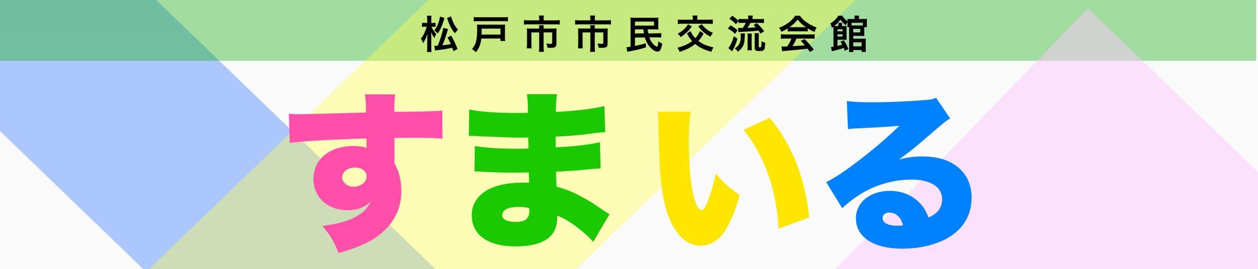 松戸市市民交流会館「すまいる」